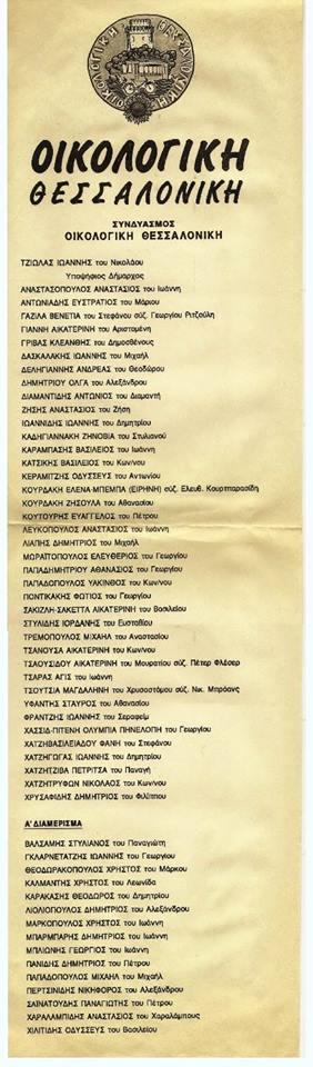 1990 oikologiki Thessaloniki Psifodeltio