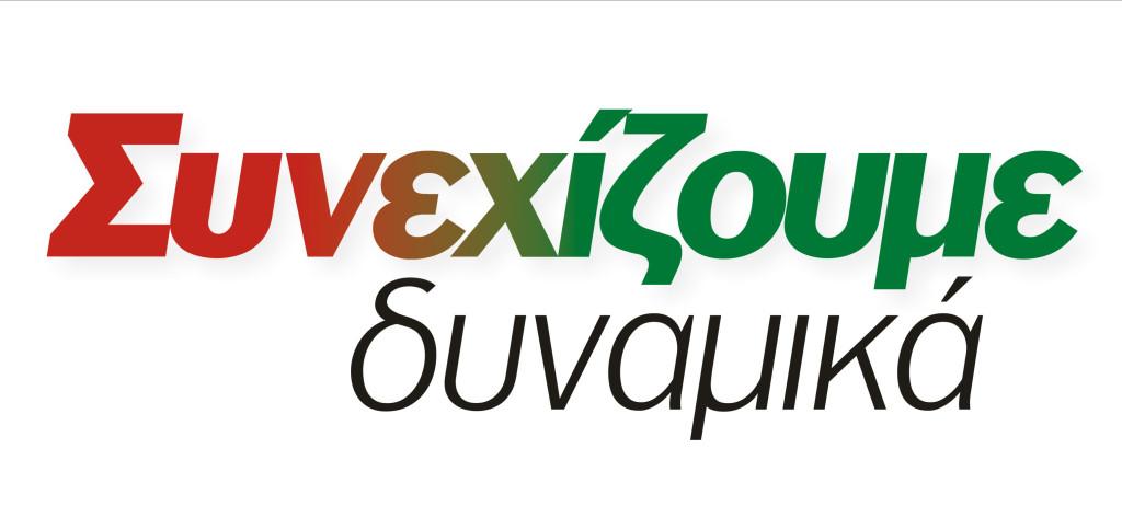 synex145