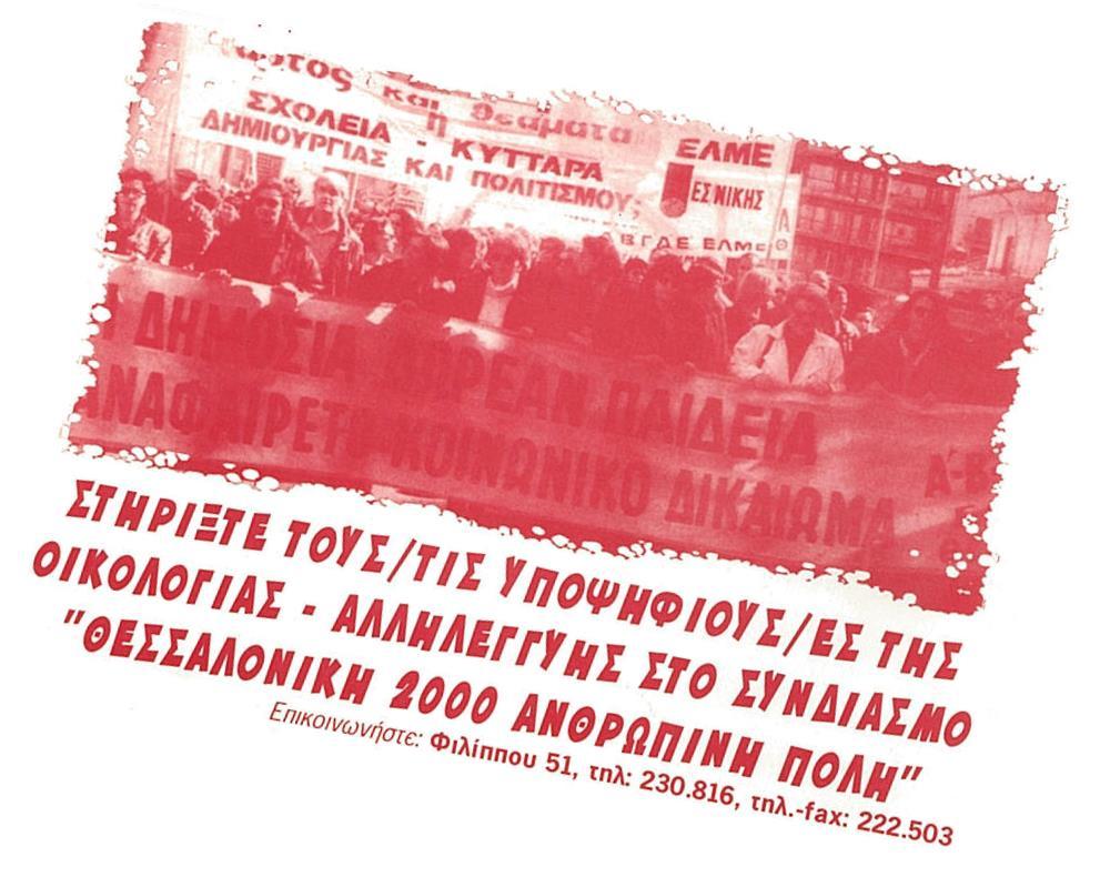 Οικολογοι 1998-Dimos Thessalonikis