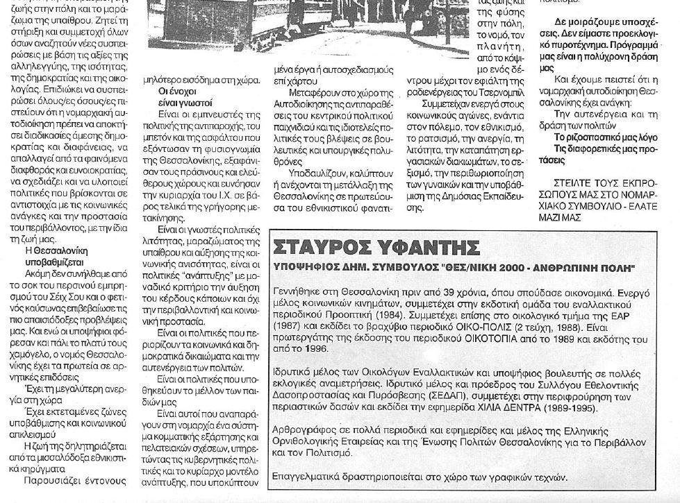 Prasini Politiki 1998 t.7-5