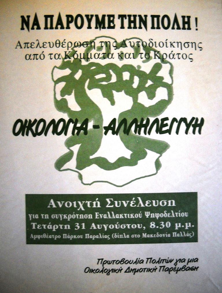 i1994 Oikologia Allileggyh DSCN3007