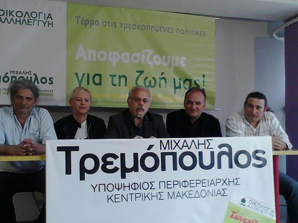 Fwto_NZygas_LGrandi_MTremopoulos_ABasileiadis_NAmoiridis_29-4-2014