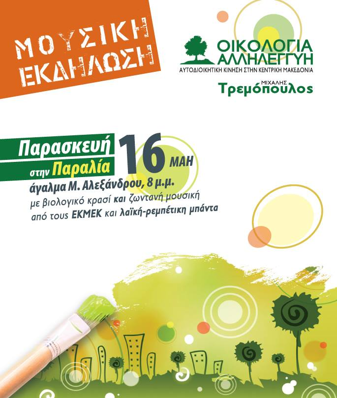 Oikologia-Allhleggyh-music-event-16-5-2014.jpg