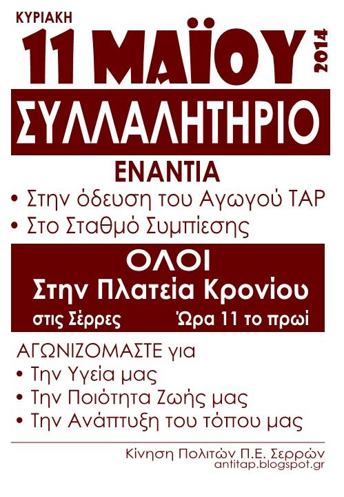 afissa syllalitirio Anti-TAR Serres-2