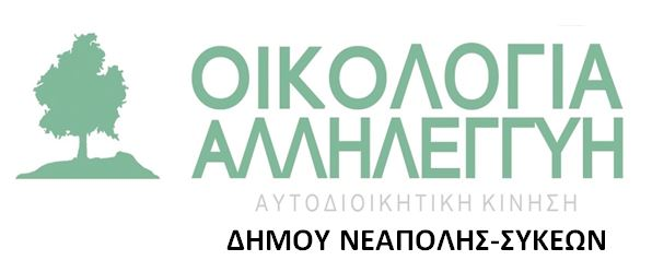 oikologia.allylegiisykies