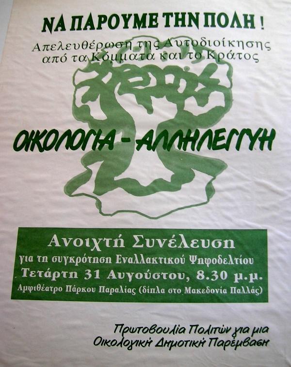 1994 Oikologia Allhleggyh