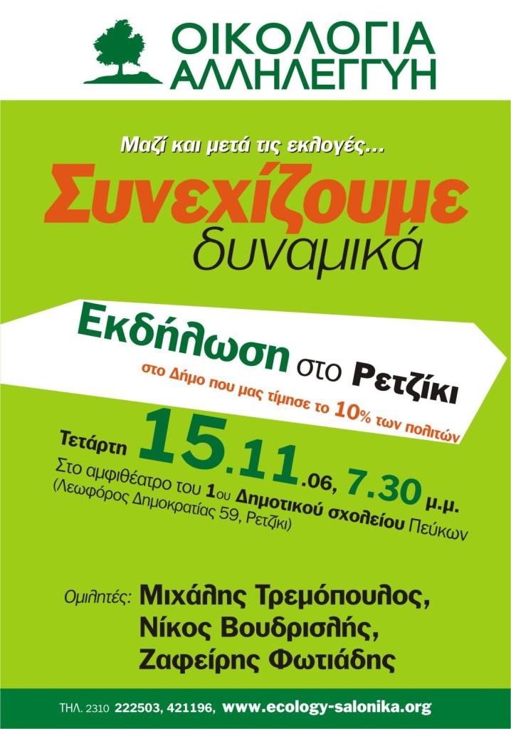 2006-11-15-Oikologia-Allhleggyh-afisa_retziki