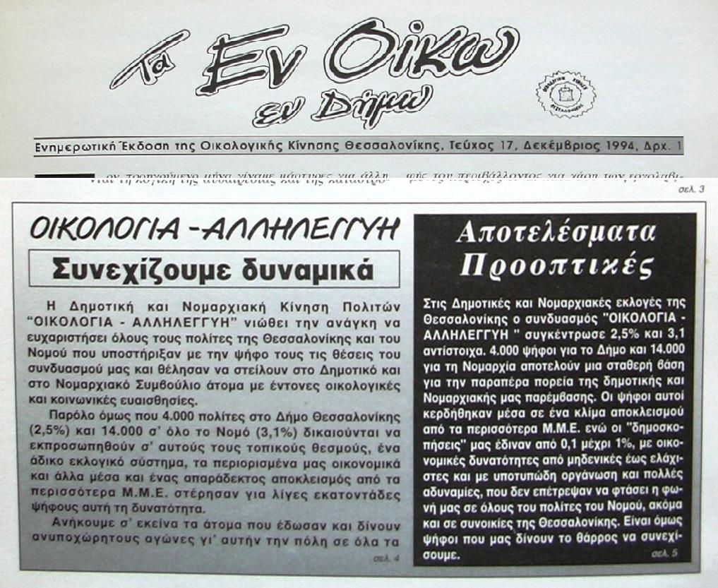 EnOiko-t.17-01c