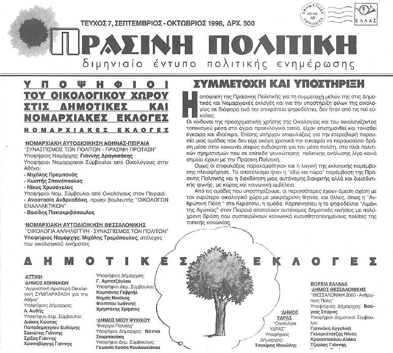Prasini Politiki 1998 t.7-1