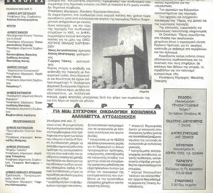 Prasini Politiki 1998 t.7-3