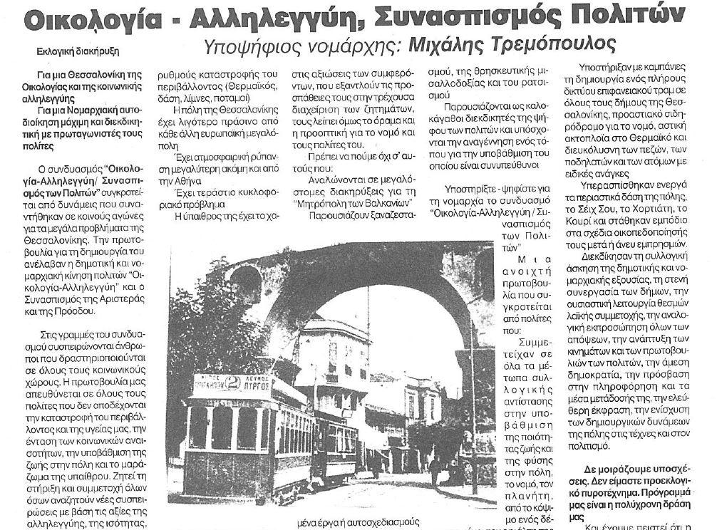 Prasini Politiki 1998 t.7-4