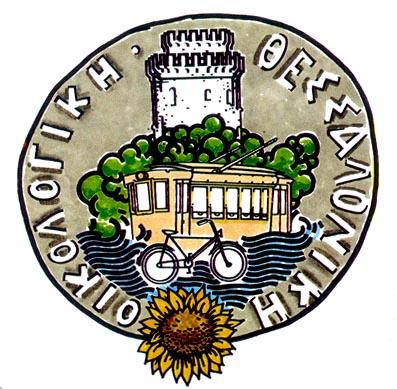 1990-Logo-Oikologiki-Thessaloniki