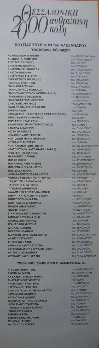 1998-Psifodeltio Bougias