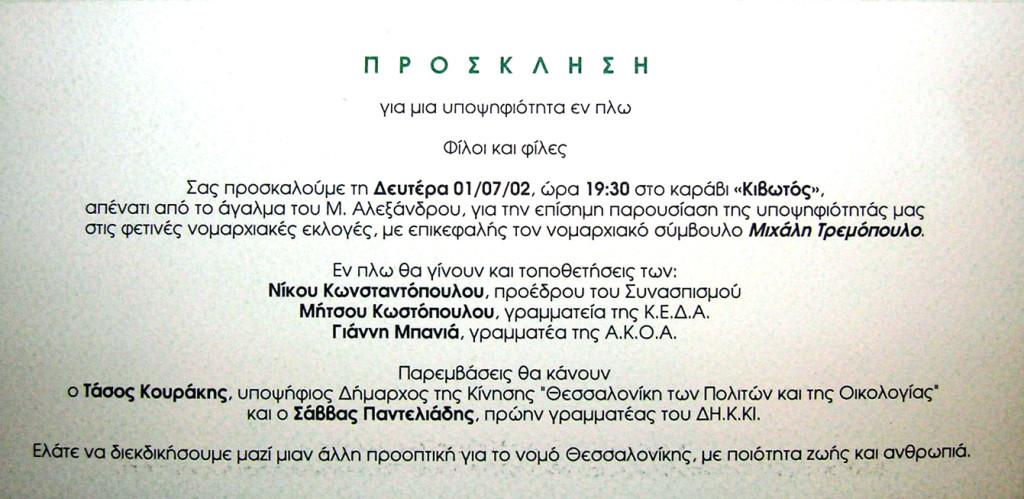 2002-07-01 Oikologia Allhleggyh Tremopoulos