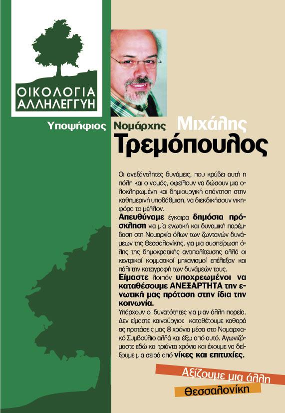 2006-Oikologia-Allhleggyh-1